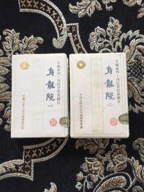 磁带 京剧系列 周信芳 乌龙院 1.2