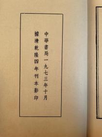 珍贵文革大字本《明诗别裁集》大开本一函四册全,1973年中华书局据乾隆四年刊本影印