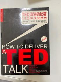TED演讲的秘密:18分钟改变世界(双语版) 【221层】