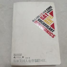 假如美国人也背SAT词汇 核心词组记忆词典