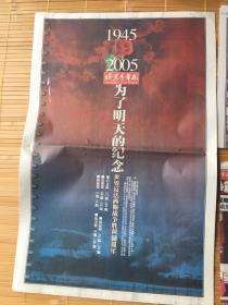 2005年5月9日纪念世界反法西斯战争胜利60周年特刊