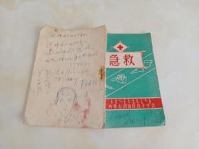 急救 内蒙古自治区红十字会