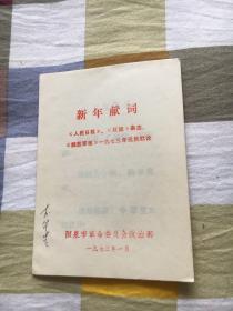 新年献词1973年元旦社论