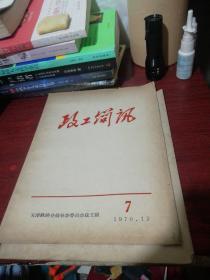 政工简讯7