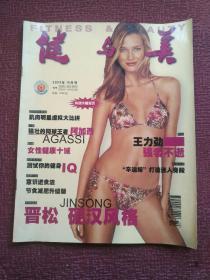 健与美2003 10