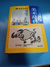 美术辞林.漫画艺术卷(2000年一版一印仅印2千册)