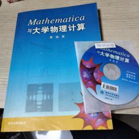 Mathematica与大学物理计算