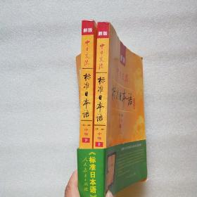 新版中日交流标准日本语中级 上下 附2光盘
