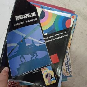 国际招贴画 : 书画刻印艺术、街头艺术沙龙