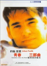 约翰.宝历Johan Paulik 青春三部曲之骤雨后的阳光 DVD