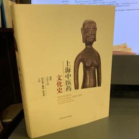 上海中医药文化史--{b1537430000084997}