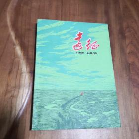 远征【少年儿童文艺读物 红小兵故事丛书】 插图本