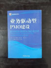 项目管理经典译丛:业务驱动型PMO建设9787512363601