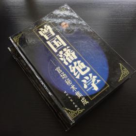 曾国藩绝学:官场秘术集成 四、八,2册