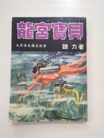 倪匡作品 女黑俠花木蘭故事《龍宮寶貝》環球初版