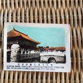 老照片 北京劳动人民文化宫 手工上色