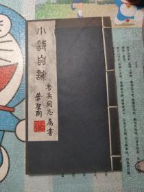 小诗自咏(签名本)