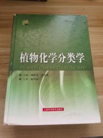 植物化学分类学