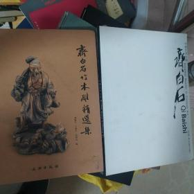 齐白石竹木雕精选集十中国艺术大师齐白石(2本合售)/外来之家LH包邮