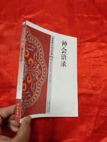 神会语录—— 中国佛学经典宝藏   【23】