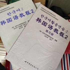 韩国语教程2+练习册