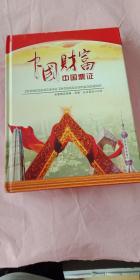 中国财富  中国票证 珍藏册