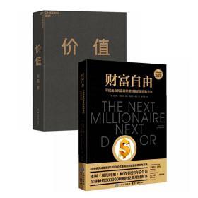 价值:我对投资的思考+财富自由(全2册)❤ 托马斯,J.斯坦利,张磊 浙江教育出版社9787572201882✔正版全新图书籍Book❤