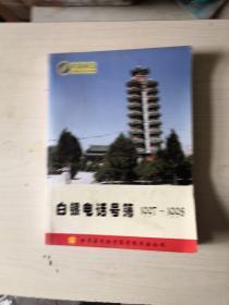 白银电话号簿1997——1998