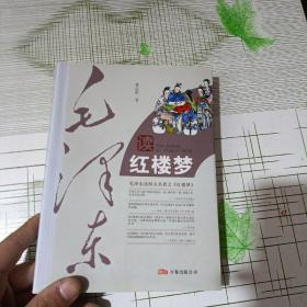 毛泽东读红楼梦
