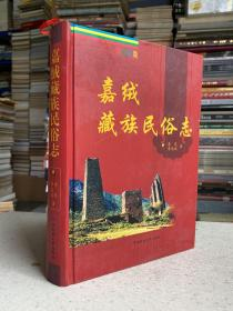 嘉绒藏族民俗志——雀丹同志自《嘉绒藏族史志》出版后,又一力作《嘉绒藏族民俗志》问世,我读了书稿很是高兴,因为这是我曾支持要求他做的事,而且他对嘉绒藏族有深刻研究,见解也很客观独到。他要我为《嘉绒藏族民俗志》写个序,我心里乐意,但将此宝贵民族文化的集成读物能否序准和导读并无把握。
