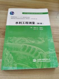 """水利工程测量(第5版)/普通高等教育""""十一五""""国家级规划教材"""