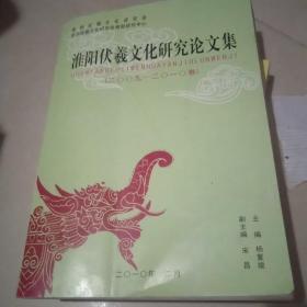 淮阳伏羲文化研究论文集【2009--2010卷】