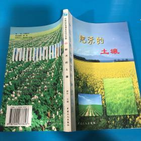 中国自然地理百科知识文库:肥沃的土壤
