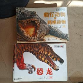 口袋百科书:爬行动物和两栖动物,恐龙(2册合售)