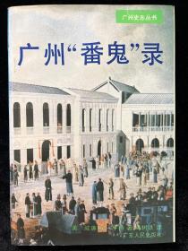 """广州""""番鬼""""录:1825-1844:缔约前""""番鬼""""在广州的情形"""