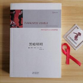 黑暗昭昭(1983年诺奖获得者威廉戈尔丁作品)~世纪经典丛书