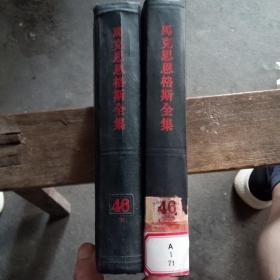 马克思恩格斯全集46第四十六卷上下(经济学手稿)