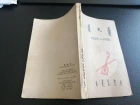 1962年 蒙文歌曲选1959--1962