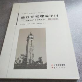 云南大学理解中国系列丛书之九通过观察理解中国理解中国社会观察笔记2019*