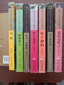 动物小说大王沈石溪品藏书系:共七本合售