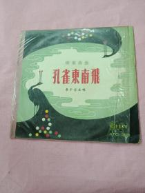 艺声唱片 黑胶  广东音乐  孔雀东南飞 李少芳主唱
