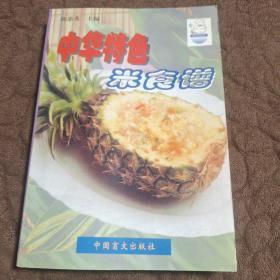 中华特色米食谱