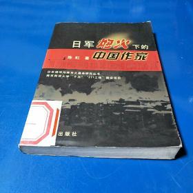 日军炮火下的中国作家