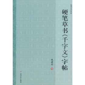 硬笔书法丛帖:硬笔草书千字文字帖❤ 钱建忠 写 上海大学出版社9787567112476✔正版全新图书籍Book❤