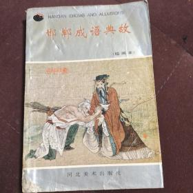 邯郸成语典故 (绘画本 )