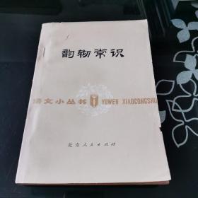 语文小丛书 韵辙常识