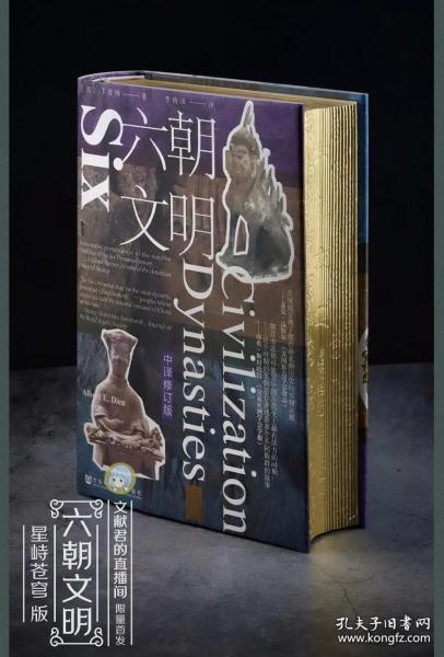 特装 甲骨文丛书·六朝文明(中译修订版)