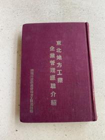 东北地方工业企业管理经验介绍(32开布面精装.竖版繁体)1954年印