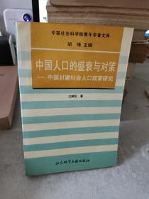 中国人口的盛衰与对策——中国封建社会人口政策研究