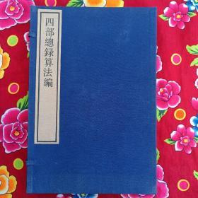 线装【 四部总录算法编 】1函2册全 1984年1印 文物出版社
